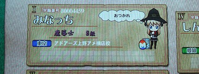 adores_ueno_ameyoko.jpg