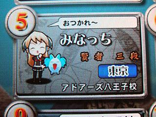 adores_hachioji.jpg