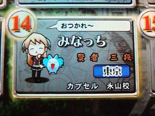 capsule_nagayama.jpg