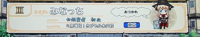 capsule_nagayama_a.jpg