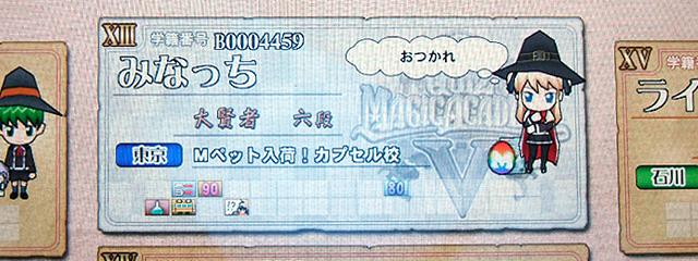 capsule_nagayama_b.jpg