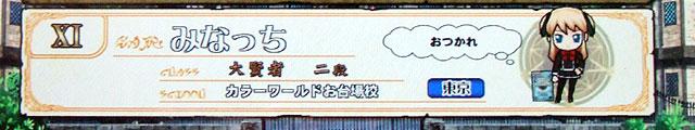 color_world_odaiba.jpg