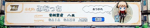 gaia_game_ueno.jpg