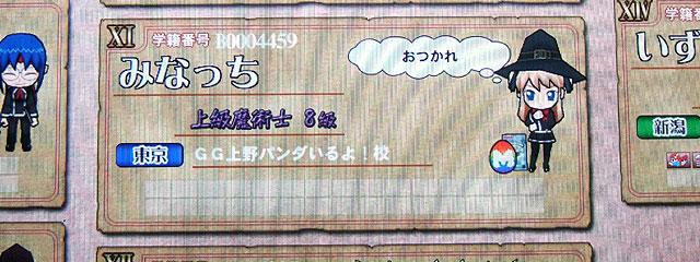 gaia_game_ueno_a.jpg