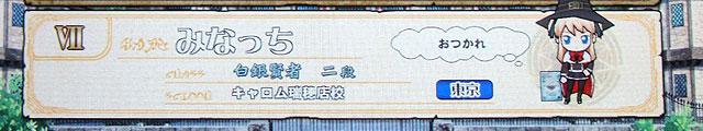 carom_mizuho.jpg