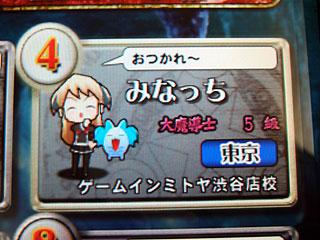 game_inn_mitoya_shibuya.jpg