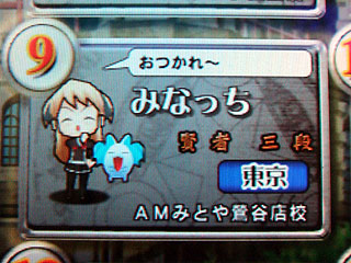 game_inn_mitoya_uguisudani.jpg