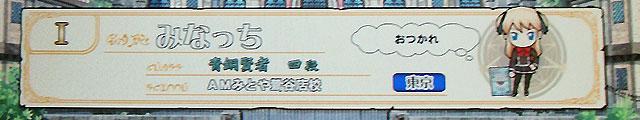 game_inn_mitoya_uguisudani_a.jpg