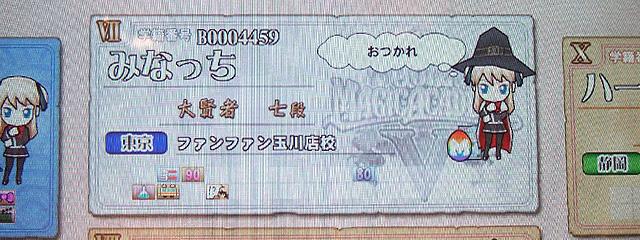 funfun_tamagawa_b.jpg