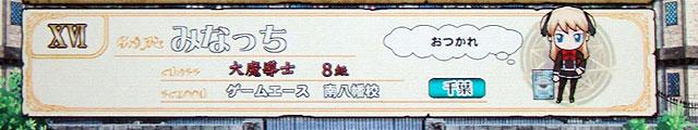 game_ace_minami_yawata.jpg