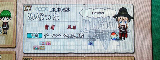 game_ace_minami_yawata_a.jpg