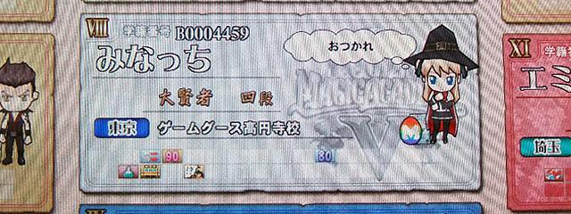 game_goose_koenji_a.jpg