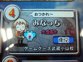 game_goose_musashikoyama.jpg