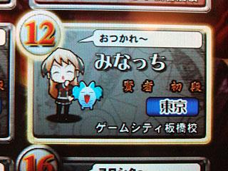 game_city_itabashi.jpg