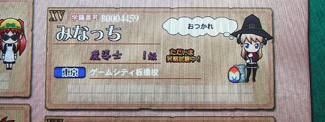 game_city_itabashi_b.jpg
