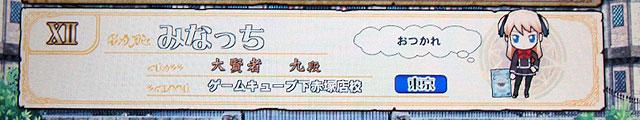 game_cube_shimoakatsuka.jpg