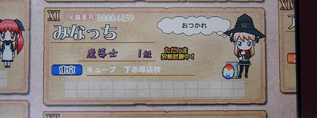 game_cube_shimoakatsuka_a.jpg