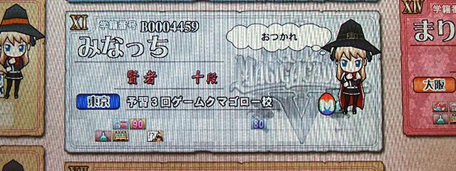 game_spot_kumagoro.jpg