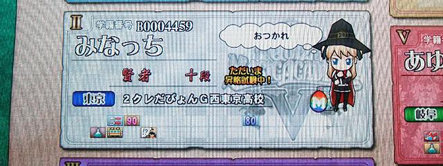 game_town_nishi_tokyo.jpg