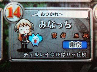 game_delray_hibarigaoka.jpg
