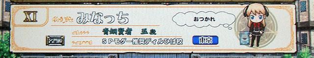 game_delray_hibarigaoka_a.jpg
