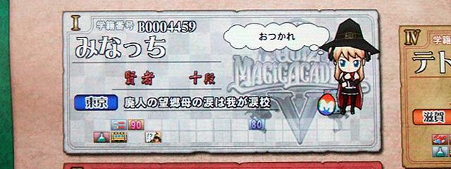 game_delray_hibarigaoka_b.jpg