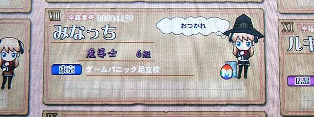 game_panic_adachi.jpg