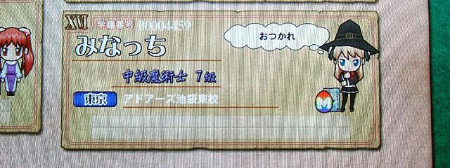 game_fantasia_ikebukuro_east_b.jpg