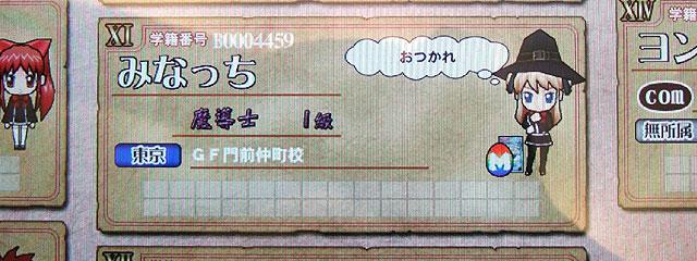 game_fantasia_monzen_nakacho_a.jpg