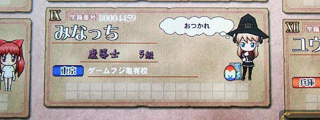 game_fuji_kameari_b.jpg