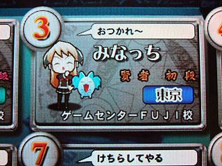 game_fuji_koiwa.jpg