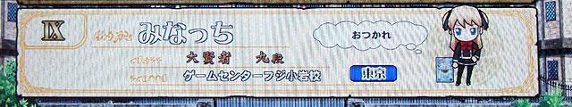game_fuji_koiwa_a.jpg