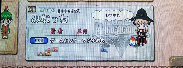 game_fuji_koiwa_b.jpg