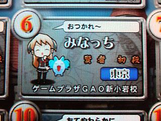 game_plaza_gao_shinkoiwa.jpg