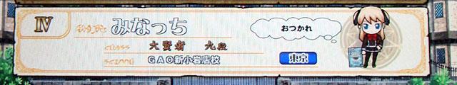 game_plaza_gao_shinkoiwa_a.jpg