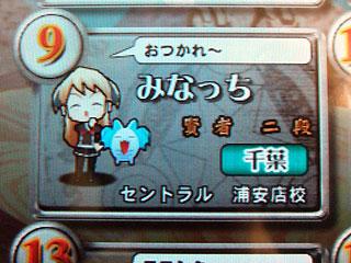 central_urayasu.jpg