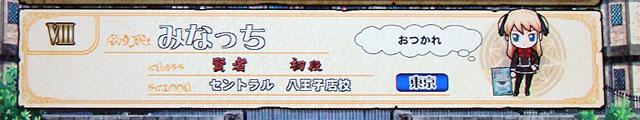 central_hachioji_a.jpg