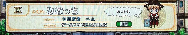 game_youyou_kamiyoshida.jpg