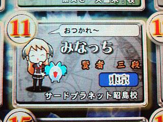 3rd_planet_akishima.jpg
