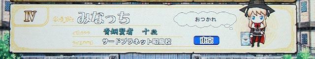 3rd_planet_akishima_a.jpg