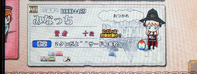 3rd_planet_akishima_b.jpg