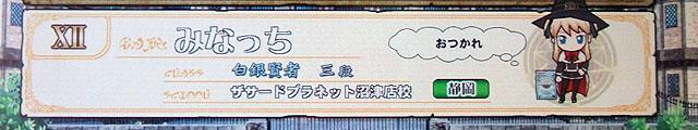 3rd_planet_bivi_numazu.jpg