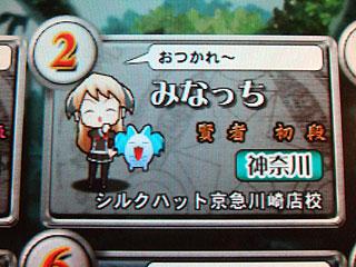 silkhat_keikyu_kawasaki.jpg