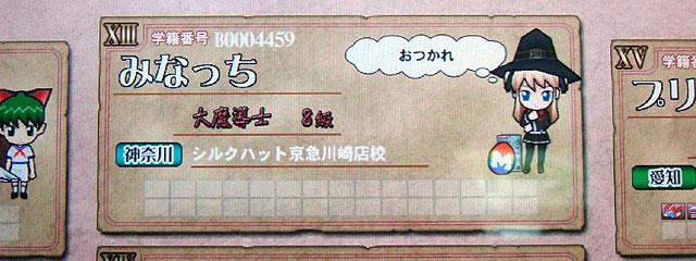 silkhat_keikyu_kawasaki_b.jpg