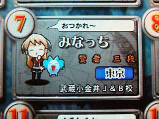 j_and_b_musashi_koganei.jpg
