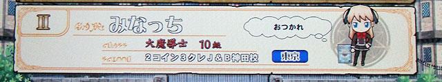 j_and_b_kanda_a.jpg
