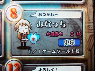 taito_inn_game_world.jpg