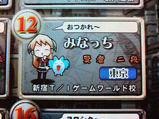 taito_inn_game_world_b.jpg
