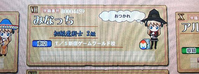 taito_inn_game_world_d.jpg