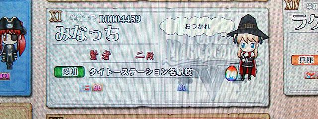 taito_station_meieki.jpg